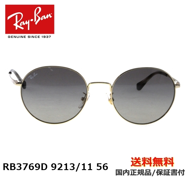 [Ray-Ban レイバン] RB3769-D 9213/11 56 [サングラス][新着]