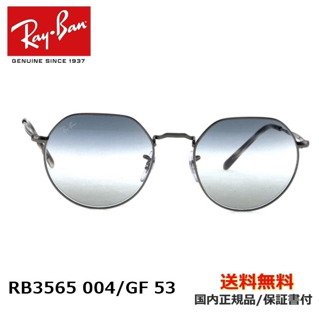 [Ray-Ban レイバン] RB3565 004/GF 53 [サングラス][新着]