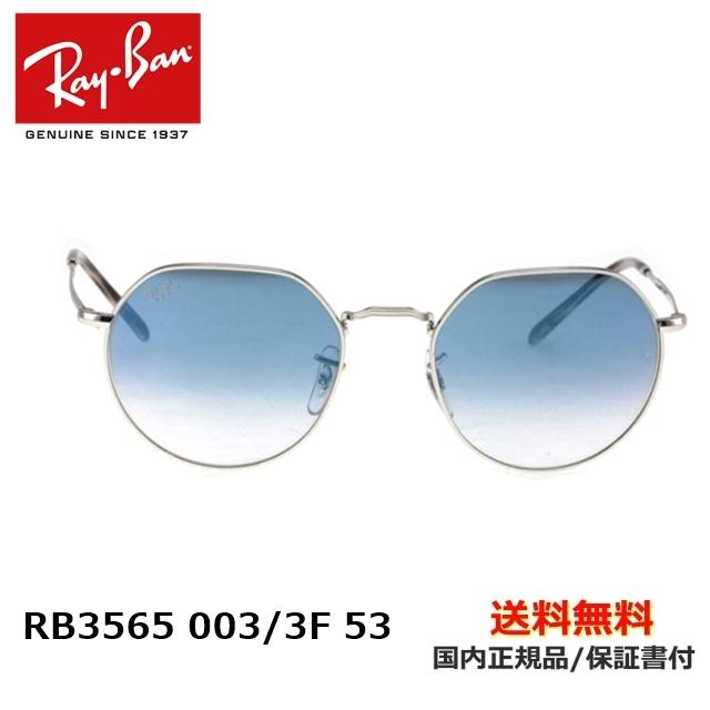 [Ray-Ban レイバン] RB3565 003/3F 53 [サングラス][新着]