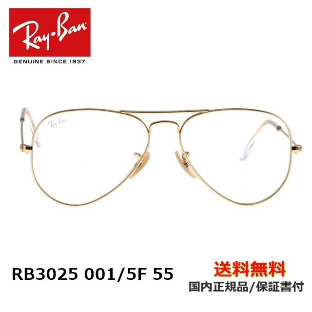 [Ray-Ban レイバン] RB3025 001/5F 55 [サングラス][新着]