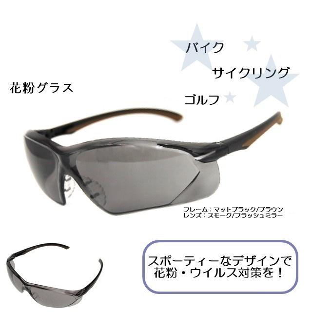 EYE PROTECTION EPS-6074-1  [新着]