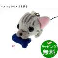 ふきふきマスコット3165‐01 ネコ