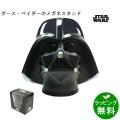 Darth Vader ダース・ベイダーめがねスタンド [STAR WARS]