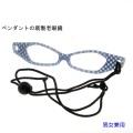 老眼鏡  230008