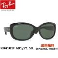 [Ray-Ban レイバン] RB4101F 601/71 58 [サングラス]