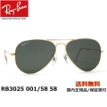 [Ray-Ban レイバン] RB3025 001/58 58[偏光]