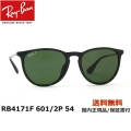 [Ray-Ban レイバン] RB4171F 601/2P 54[偏光]