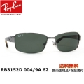 [Ray-Ban レイバン] RB3512D 004/9A 62[偏光]