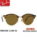 RayBan RB4246 1160 51