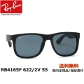RayBan RB4165F 622/2V 55[偏光]