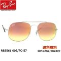 [Ray Ban][レイバン][サングラス]【送料無料】