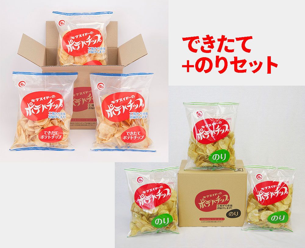 【7月30日〜発送商品】『できたてポテトチップ』『ポテトチップのり』セット