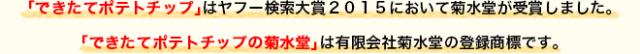ヤフー検索大賞2015受賞しました。「できたてポテトチップの菊水堂」は有限会社菊水堂の登録商標です。