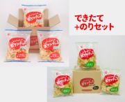 【1月21日~発送商品】 『できたてポテトチップ』『ポテトチップのり』セット