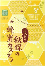 秋保の蜂蜜カステラ