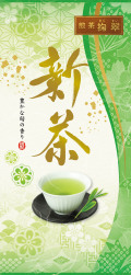 新茶2017掬翠
