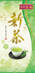 新茶2017茗峰