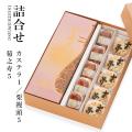 カステラ(プレーン卵)1本/栗饅頭/菊之寿/ 各5個入詰合せ