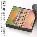 【御歳暮】カステラ1本/抹茶カステラ1本/菊之寿/栗饅頭 各5個入詰合せ