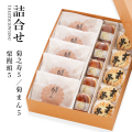 【送料無料】 菊之寿/栗饅頭/菊まん 各5個入詰合せ