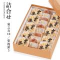 【お歳暮】詰合せ(菊之寿10/栗饅頭5)