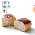 栗饅頭(くりまんじゅう)単品