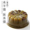 水羊羹 抹茶羹(まっちゃかん)単品