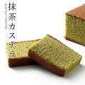 抹茶カステラ【ギフト】