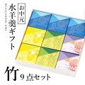 和菓子 水羊羹7/わらび羹2個入(小豆3個/抹茶2個/レモン2個/わらび羹2個)