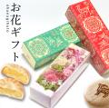 お花ギフト【フラワーアレンジ/鹿もなか5個/菊のことぶき5個】