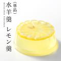 水羊羹 レモン羹(れもんかん)単品