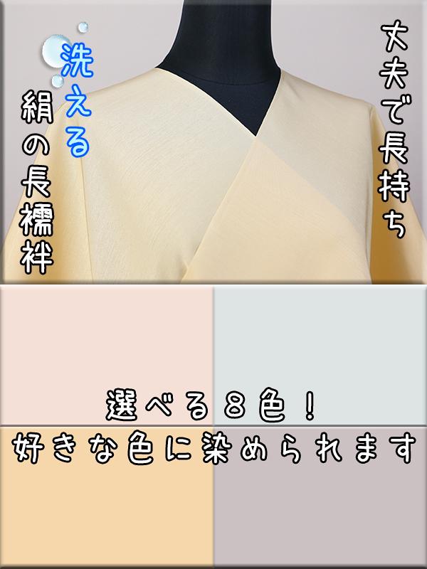 京都浅見謹製 正絹長襦袢 オーダーお仕立付き 叢雲 並幅 絹100% 普段着に最適 ◆男女兼用◆