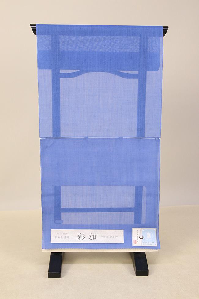 【先行予約】 きくちいま監修 本麻長襦袢 彩加(さいか) オーダー仕立て付き A青(たて糸が青) バリエーション5色 男女兼用