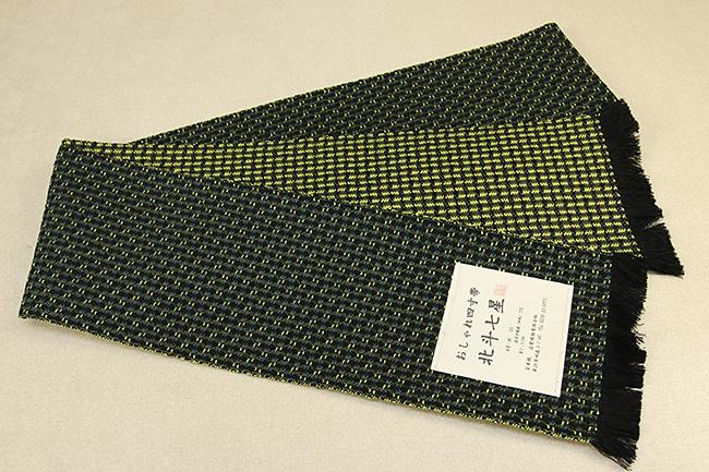米沢織 近賢織物 半幅帯 北斗七星 深緑×黒×黄