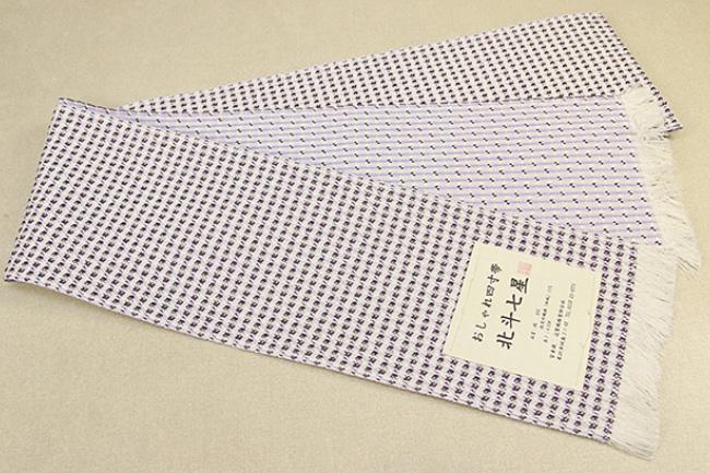 米沢織 近賢織物 半幅帯 北斗七星 紫×白×薄紫