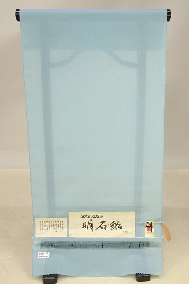 明石縮 伝統的工芸品 夏物 正絹 水色 反物価格