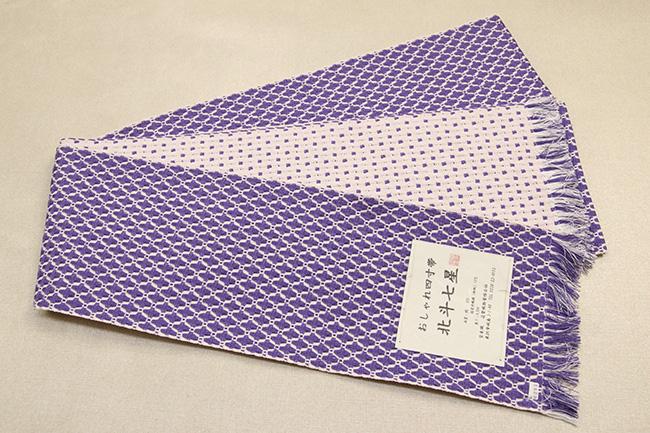 近賢織物 半幅帯 北斗七星 紫×白