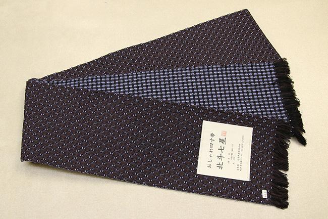 近賢織物 半幅帯 北斗七星 こげ茶×薄青紫
