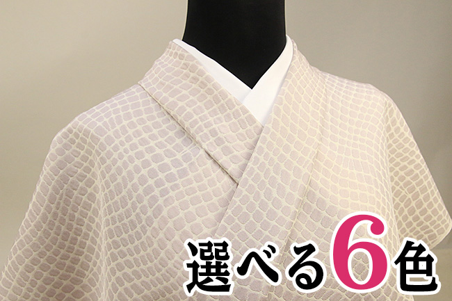 ワタマサ 洗える正絹お召し着尺 オーダー仕立て付 クロコダイル 6色バリエーション