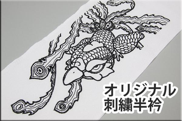 志水堅二デザイン当店オリジナル 刺繍半衿 鳳凰図 雄(オス) 選べる4色 お家で洗えます