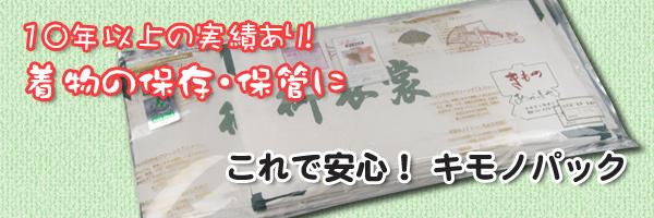 着物の保存や収納にとっても安心!きものパック たとう紙のまま保管できます