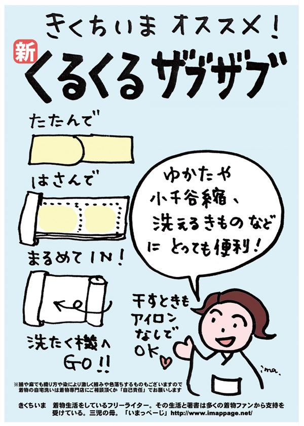 【セット価格】くるくるザブザブ レターパックセット 4個までは送料370円