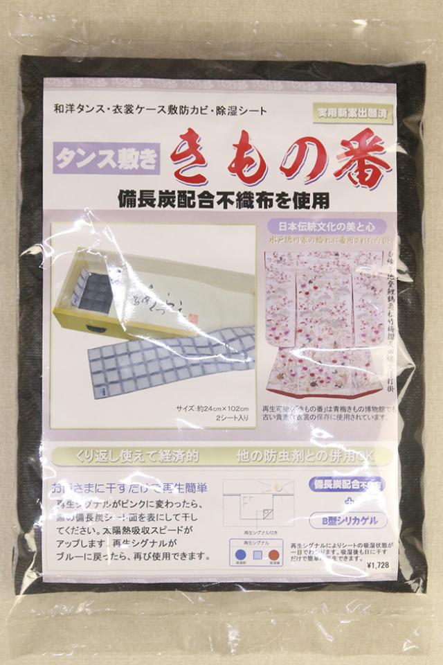 きもの番 タンス・衣装ケース敷き 防カビ・除湿シート