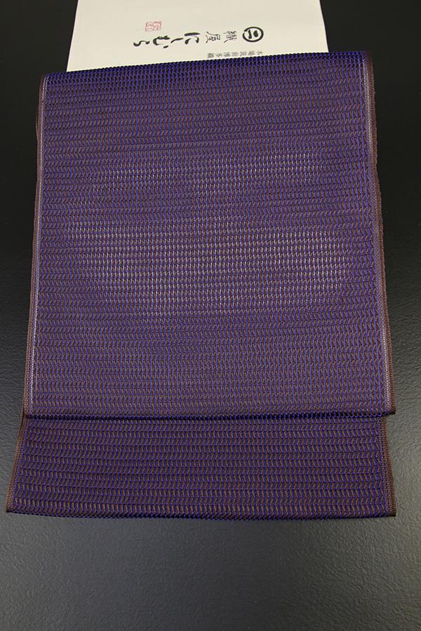 西村織物 博多織 八寸名古屋帯 正絹 紫 仕立付き