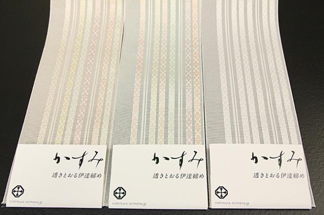 西村織物 博多織 透きとおる伊達締め かすみ 3色バリエーション