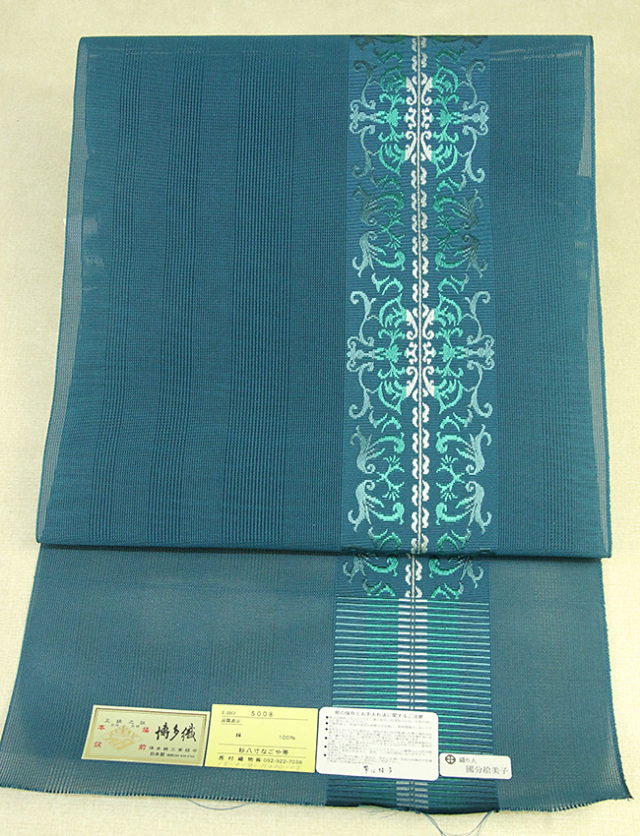 西村織物 博多織 八寸名古屋帯 正絹 紗 青緑 花唐草 仕立付き