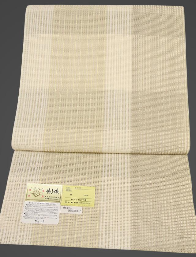 西村織物 博多織 八寸名古屋帯 正絹 紗 ベージュ ストライプ 仕立付き