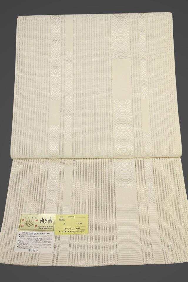 西村織物 博多織 八寸名古屋帯 正絹 紗 アイボリー 献上柄 仕立付き