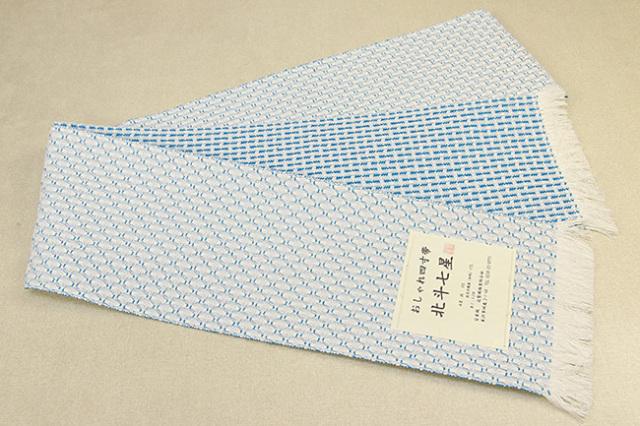 米沢織 近賢織物 半幅帯 北斗七星 水色×白×青