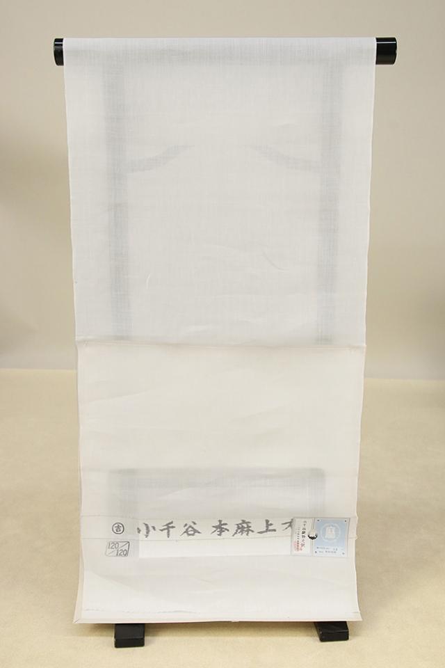 本麻長襦袢 120番手 オーダー仕立付き! 麻100% 小千谷 吉新織物